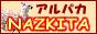 アルパカセーター&アルパカ製品NAZKITA